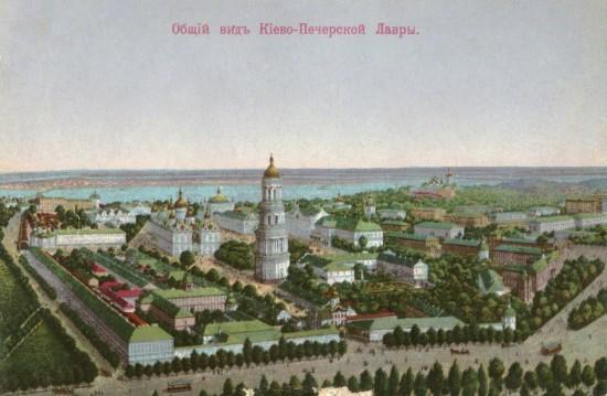 Старая открытка с видом на Киево-Печерскую Лавру