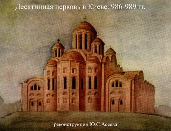 Предположительно так выглядела первая Десятинная церковь