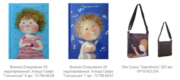 товары с рисунками Евгении Гапчинской