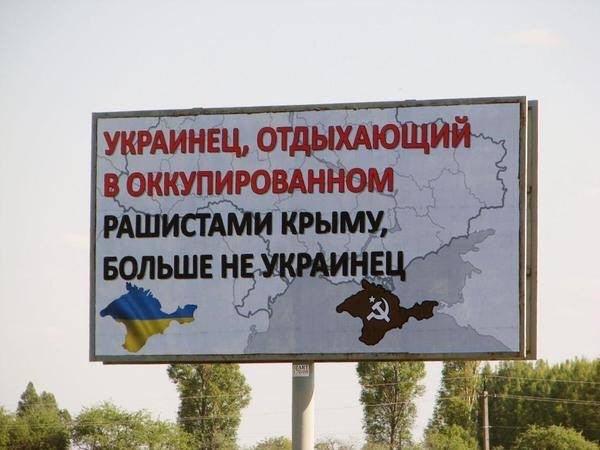 bilbord-ukraina-krym