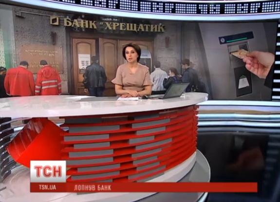 банкротство банка Крещатик