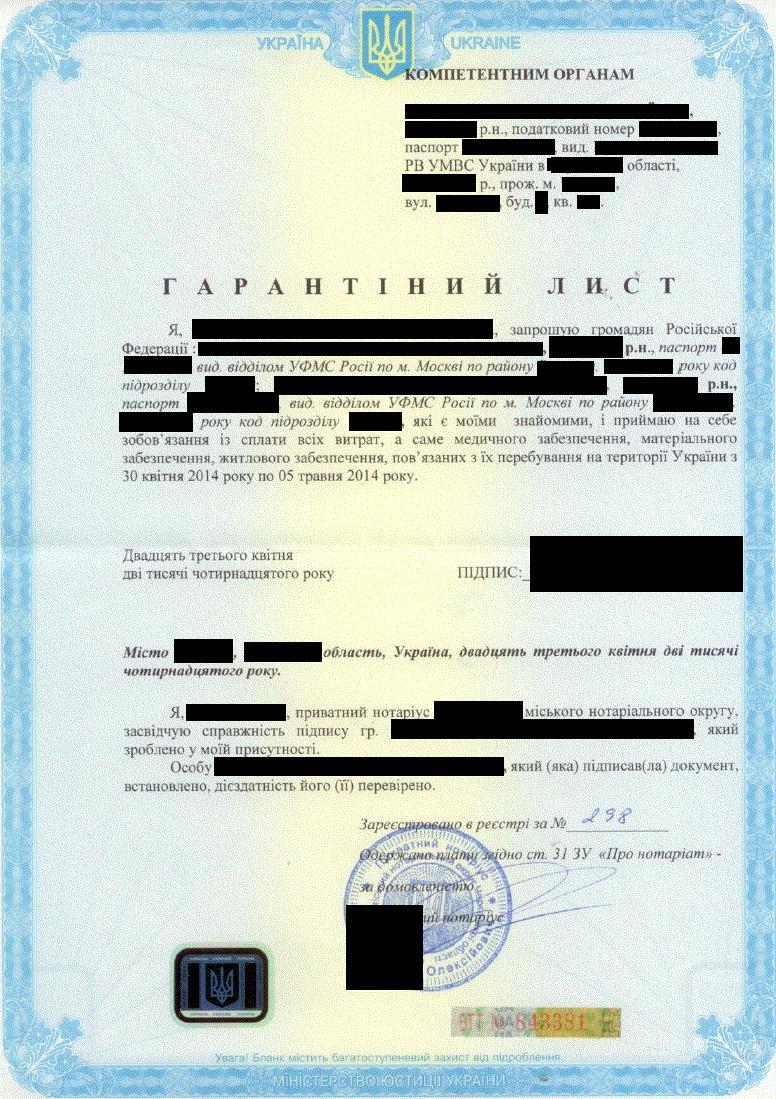 Как сделать приглашение в украину для иностранца