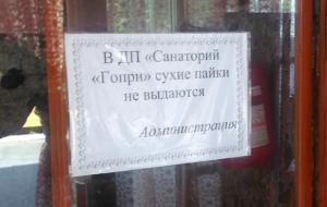 Объявление на дверях столовой санатория