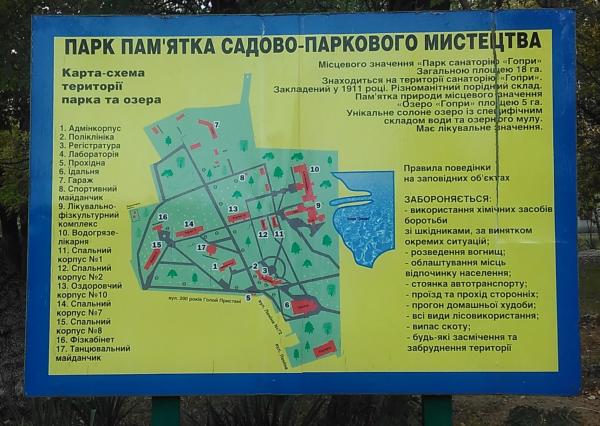 Схема территории санатория «Гопри»