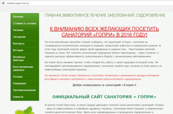 сайт санатория Гопри