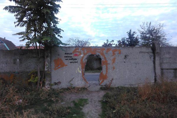 вход на территорию санатория «Гопри»