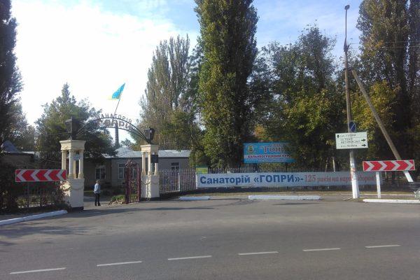 Центральный вход (въезд) санатория «Гопри»