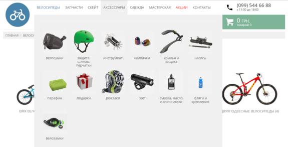 товары для велосипедистов