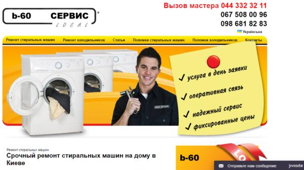 сервис b-60