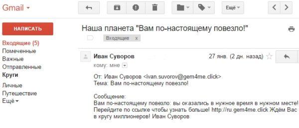 pismo-ot-mpshennikov