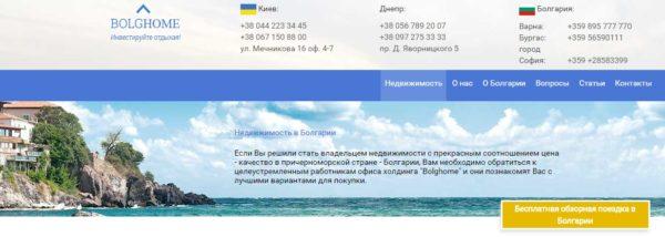 Сайт недвижимости в болгарии продажа стоимость квартира в дубае