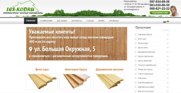 пиломатериалы в Киеве