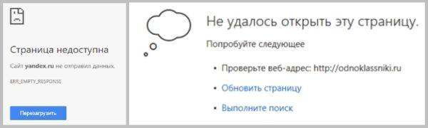сообщение о блокировке сайта