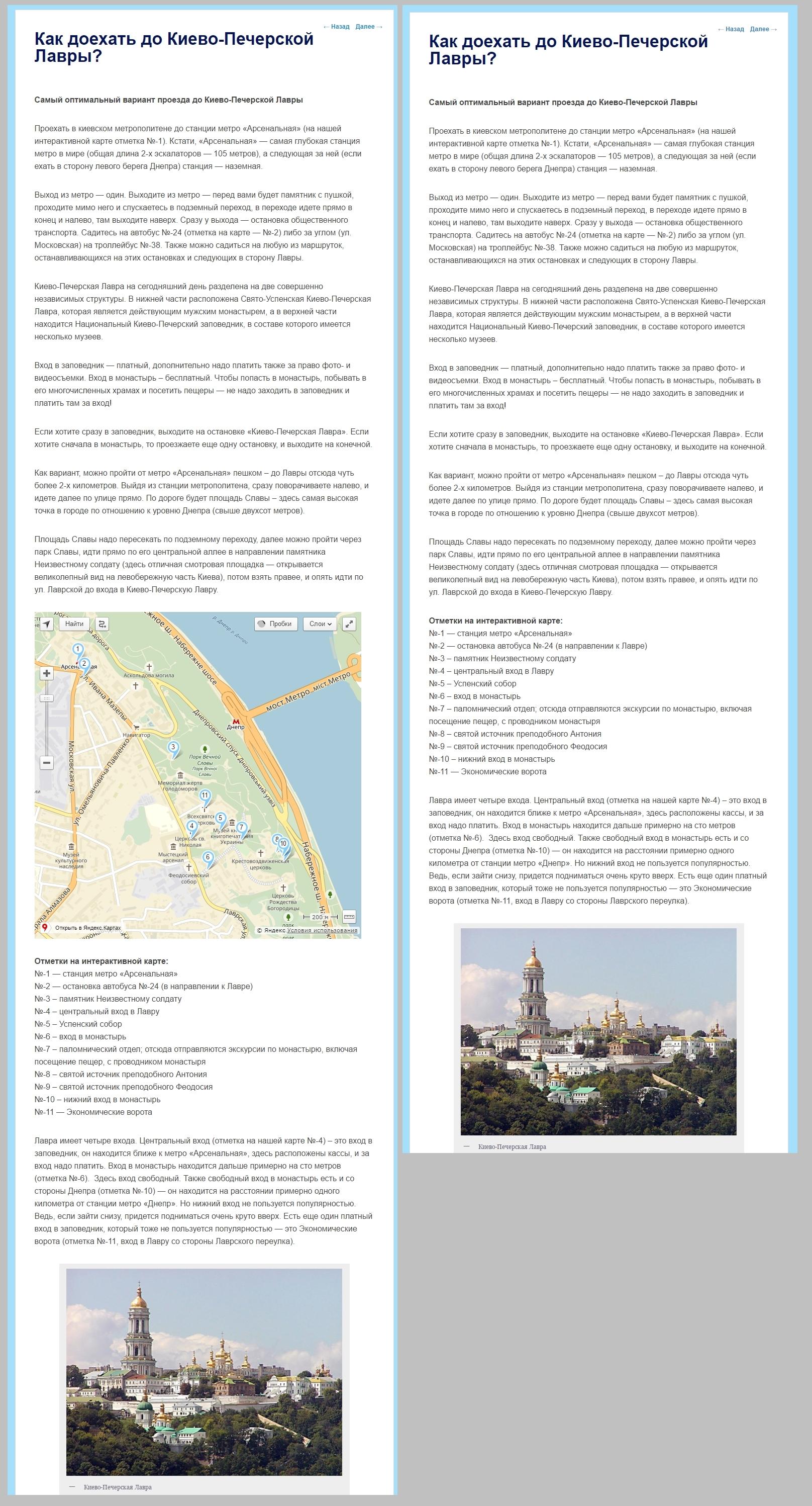 страницы сайта kievgid.org