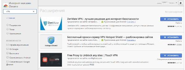 расщирения VPN