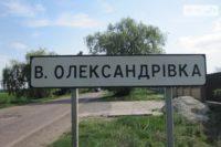 Великая Александровка