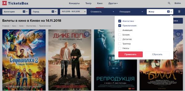билеты в кино онлайн