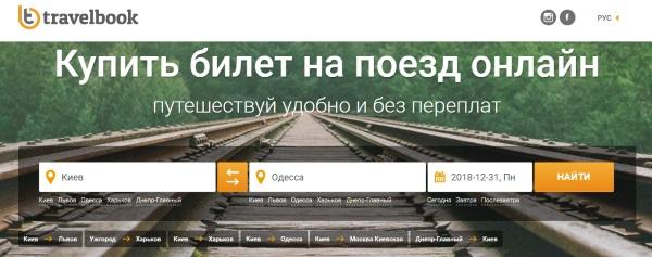 билеты онлайн киев