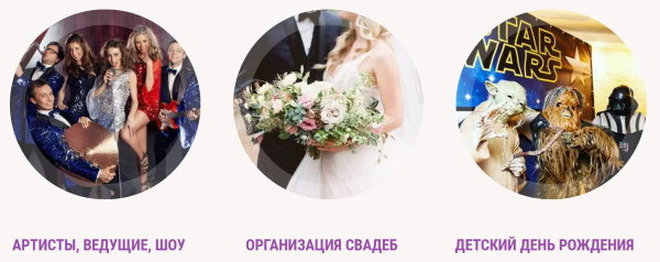 организация праздников в Харькове